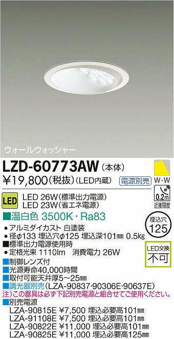 LZD-60773AW 大光電機 施設照明 LEDウォールウォッシャーダウンライト LZ2 1100lmクラス 温白色