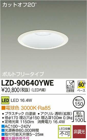LZD-90640YWE 大光電機 施設照明 LEDベースダウンライト 1500lmクラス 電球色 60° 拡散パネル付 FHT42Wタイプ