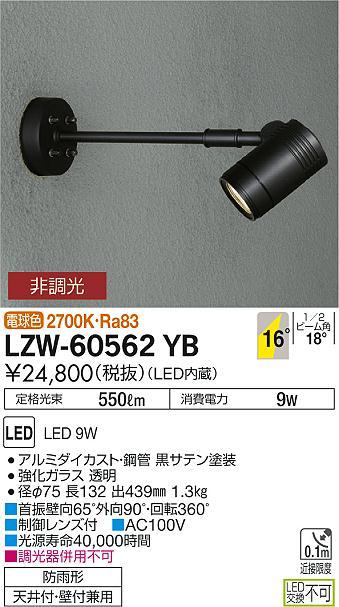 LZW-60562YB 大光電機 施設照明 アウトドア LEDスポットライト LZ0.5 電球色