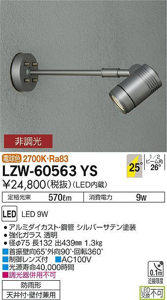 LZW-60563YS 大光電機 施設照明 アウトドア LEDスポットライト LZ0.5 電球色