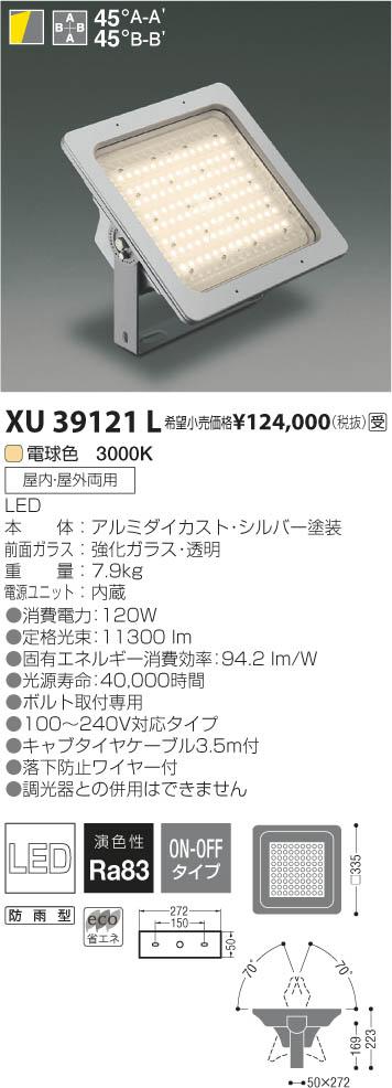 XU39121L コイズミ照明 施設照明 高天井用LEDハイパワーマルチベースライト 45°×45° 電球色 HID250W相当 12500lmクラス 屋内・屋外両用