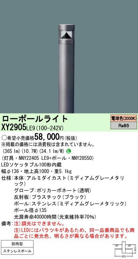 お得な XY2905LE9 パナソニック Panasonic 施設照明 建物周辺部照明 LEDローポールライトBijou 全周配光タイプ(黒反射板) 電球色