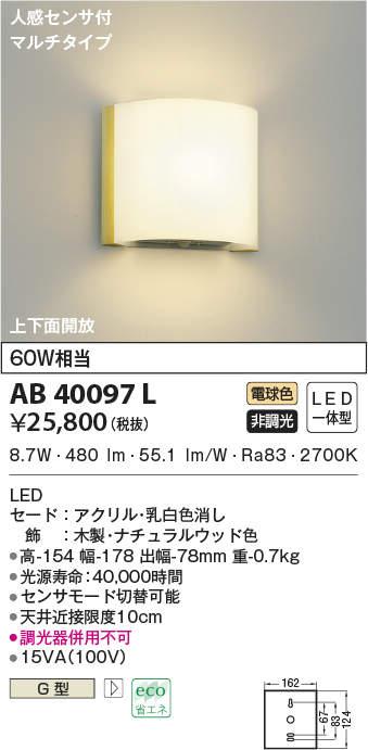 AB40097L コイズミ照明 照明器具 LEDトイレ用人感センサブラケットライト マルチタイプ 電球色 白熱球60W相当