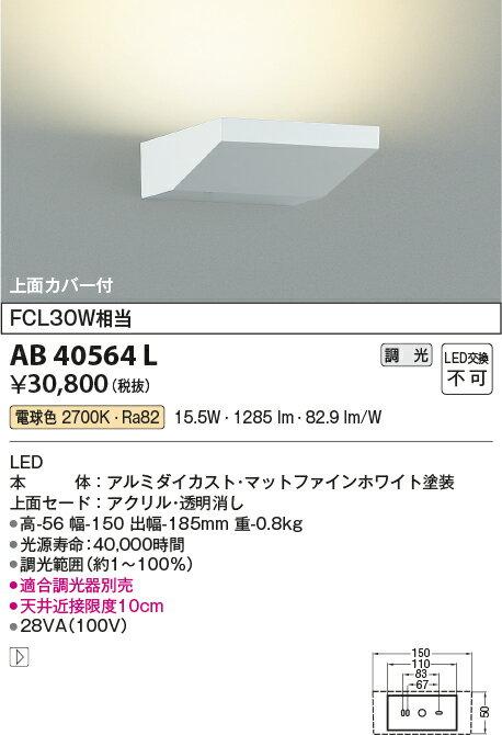 AB40564L コイズミ照明 照明器具 高天井用LEDブラケットライト 調光タイプ FCL30W相当 電球色