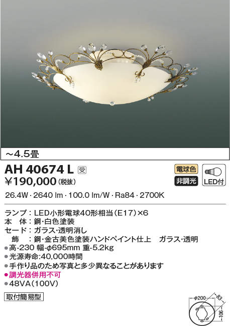 AH40674L コイズミ照明 照明器具 ilum Placca LEDシーリングライト 電球色 【~4.5畳】