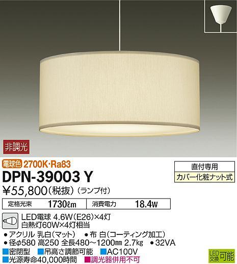DPN-39003Y 大光電機 照明器具 LEDペンダントライト 電球色 白熱灯60W×4灯タイプ 非調光