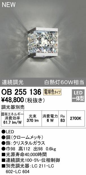 OB255136 オーデリック 照明器具 LEDブラケットライト 電球色 調光 白熱灯60W相当