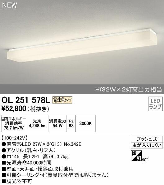 OL251578L オーデリック 照明器具 LEDハイパワーブラケットライト 電球色 非調光 Hf32W高出力×2灯相当