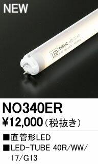 NO340ER オーデリック ランプ 防雨型直管形LEDランプ 40Wクラス 電球色 2100lmタイプ LED-TUBE 40R/WW/17/G13