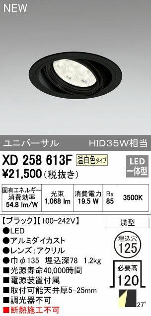 XD258613F オーデリック 店舗・施設用照明器具 OPTGEAR LEDユニバーサルダウンライト M形(一般型) HID35Wクラス 温白色 非調光