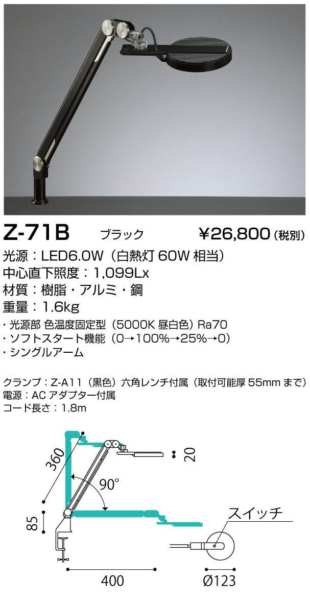 Z-71B 山田照明 照明器具 Z-LIGHT(ゼットライト) LEDアーム式デスクライト 白熱灯60W相当 昼白色 段階調光