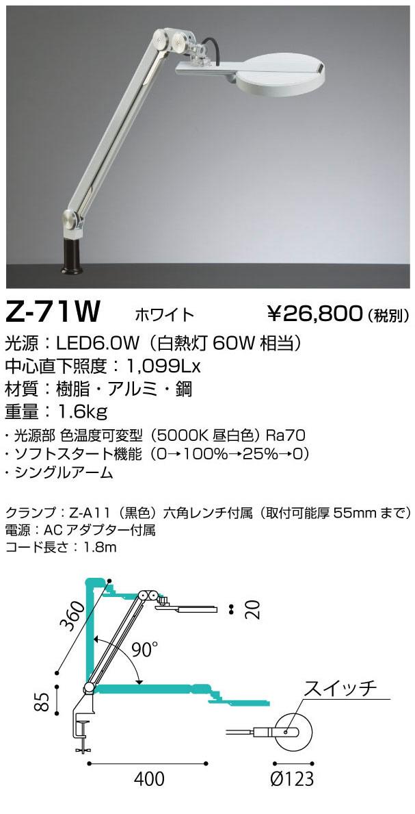 Z-71W 山田照明 照明器具 Z-LIGHT(ゼットライト) LEDアーム式デスクライト 白熱灯60W相当 昼白色 段階調光