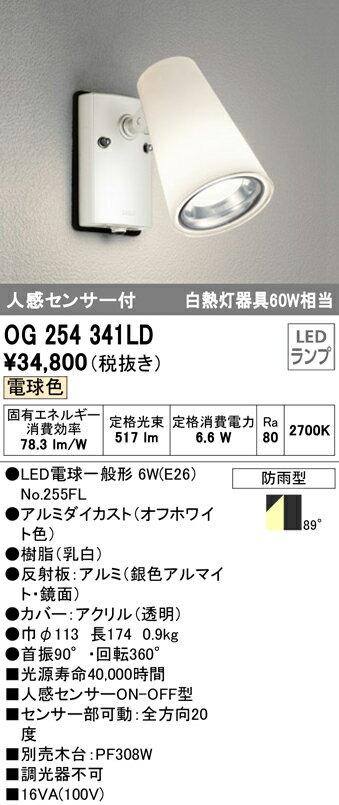 OG254341LD オーデリック 照明器具 LED電球エクステリアスポットライト 電球色 人感センサ 白熱灯60W相当