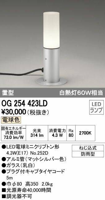 OG254423LD オーデリック 照明器具 エクステリア LEDガーデンライト 電球色 白熱灯60W相当 置型