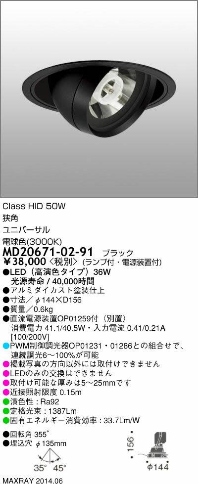 MD20671-02-91 マックスレイ 照明器具 INFIT LEDユニバーサルダウンライト 高演色 狭角 電球色 HID50Wクラス