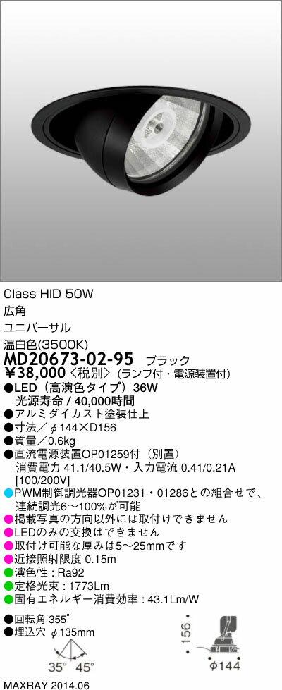 MD20673-02-95 マックスレイ 照明器具 INFIT LEDユニバーサルダウンライト 高演色 広角 温白色 HID50Wクラス