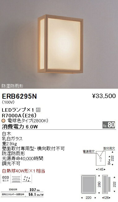 ERB-6295N 遠藤照明 照明器具 和風照明 LEDブラケットライト