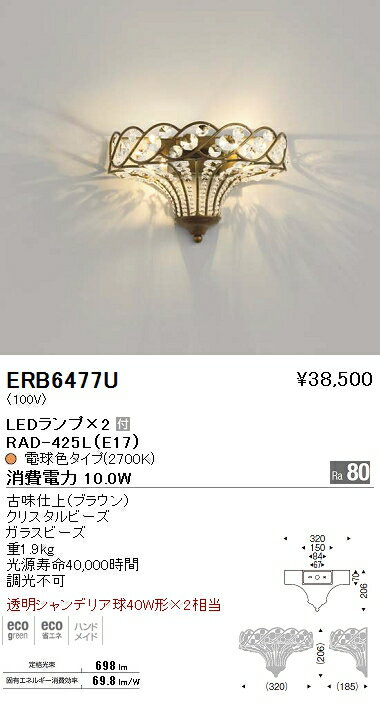 ERB-6477U 遠藤照明 照明器具 LEDブラケットライト 電球色 透明シャンデリア球40W形×2相当