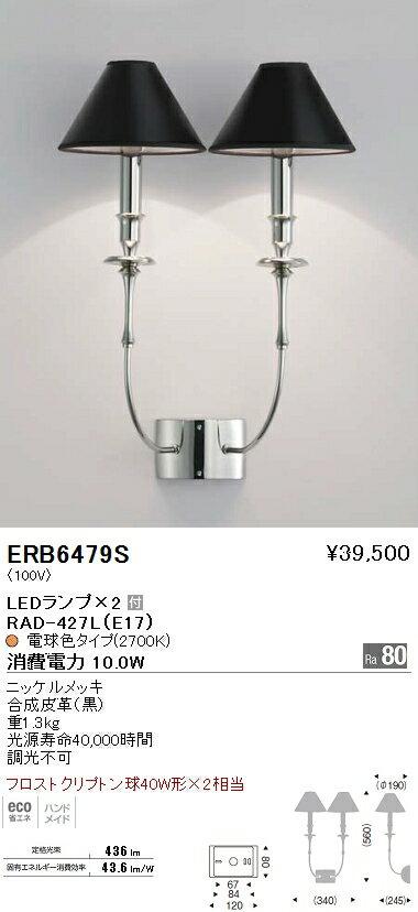 ERB-6479S 遠藤照明 照明器具 LEDブラケットライト 電球色 フロストクリプトン球40W形×2相当