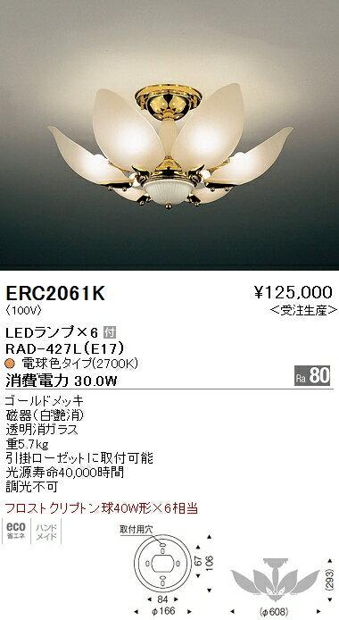 ERC-2061K 遠藤照明 照明器具 LEDシャンデリアライト フロストクリプトン球40W形×6相当