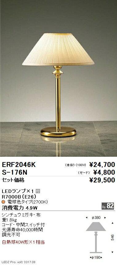 ERF-2046K 遠藤照明 照明器具 LEDスタンドライト