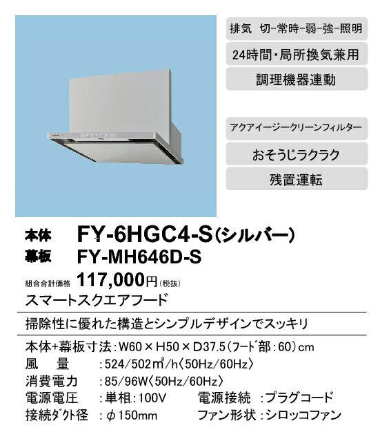 FY-6HGC4-S パナソニック Panasonic レンジフード スマートスクエアフード(深形置換対応可能) 調理機器連動タイプ 60cm幅