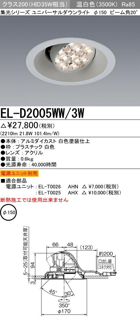 EL-D2005WW/3W 三菱電機 施設照明 LEDユニバーサルダウンライト 集光シリーズ 18° クラス250/200(HID70W/35W相当) φ150 温白色