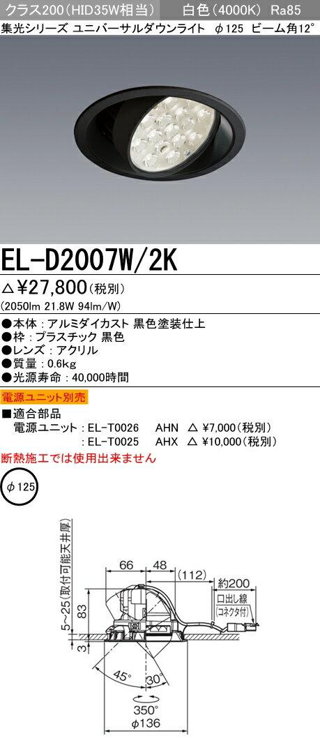 EL-D2007W/2K 三菱電機 施設照明 LEDユニバーサルダウンライト 集光シリーズ 13° クラス250/200(HID70W/35W相当) φ125 白色