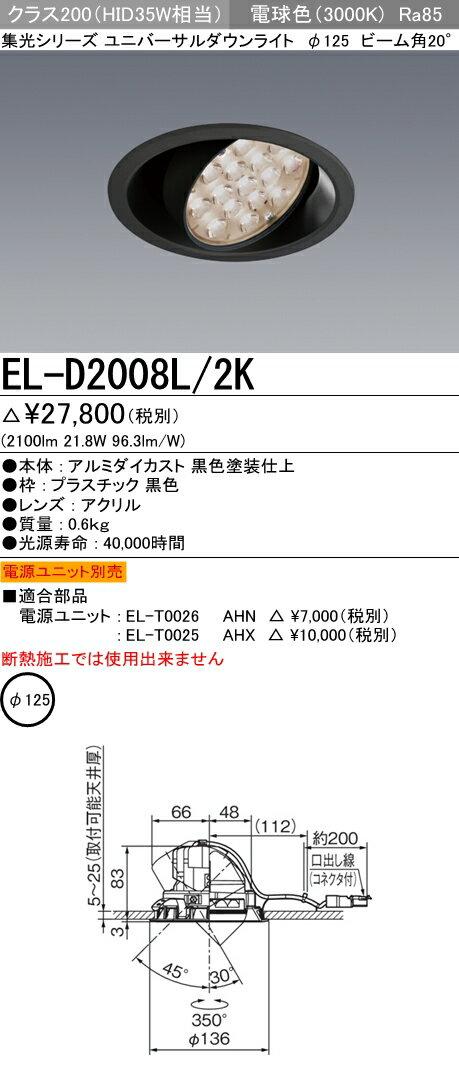 EL-D2008L/2K 三菱電機 施設照明 LEDユニバーサルダウンライト 集光シリーズ 18° クラス250/200(HID70W/35W相当) φ125 電球色
