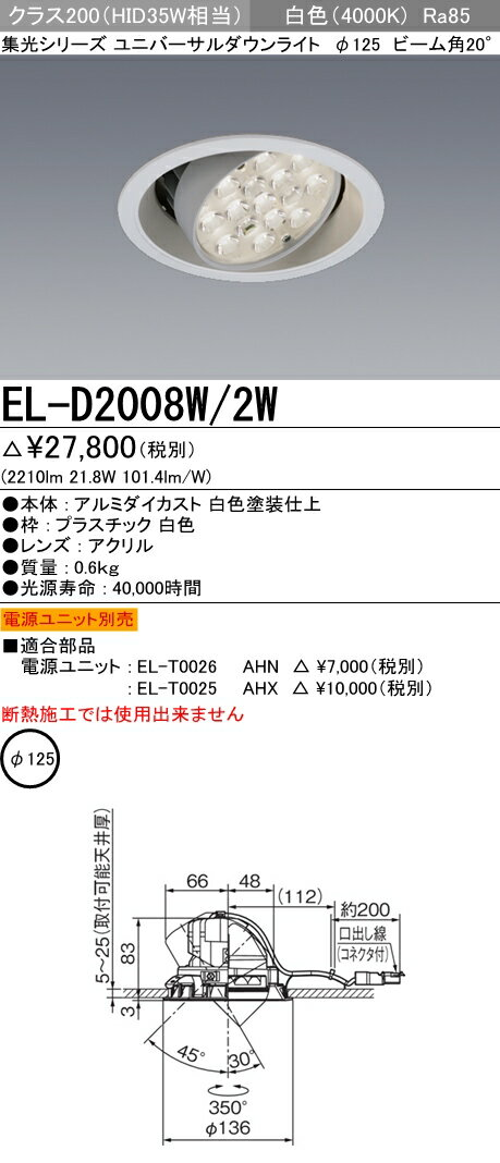 EL-D2008W/2W 三菱電機 施設照明 LEDユニバーサルダウンライト 集光シリーズ 18° クラス250/200(HID70W/35W相当) φ125 白色