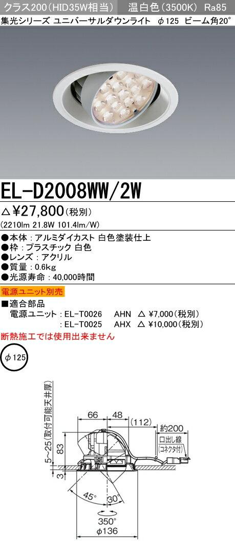 EL-D2008WW/2W 三菱電機 施設照明 LEDユニバーサルダウンライト 集光シリーズ 18° クラス250/200(HID70W/35W相当) φ125 温白色