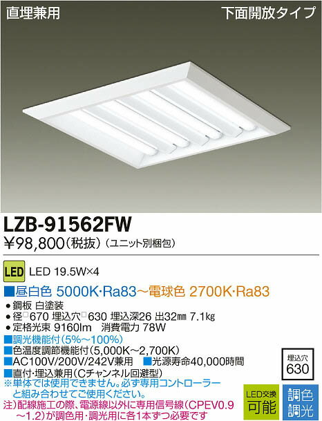 LZB-91562FW 大光電機 施設照明 LED調色・調光ベースライト 直埋兼用 □630 下面開放タイプ 9000lmクラス