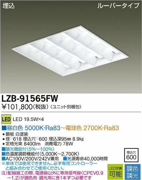 LZB-91565FW 大光電機 施設照明 LED調色・調光ベースライト 埋込 □600 ルーバータイプ 8500lmクラス