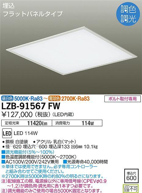LZB-91567FW 大光電機 施設照明 LED調色・調光ベースライト 埋込型 □600 フラットパネルタイプ 11500lmクラス