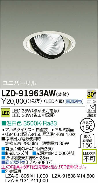 LZD-91963AW 大光電機 施設照明 LEDユニバーサルダウンライト LZ3C ミラコ 13000cdクラス 30°広角形 温白色