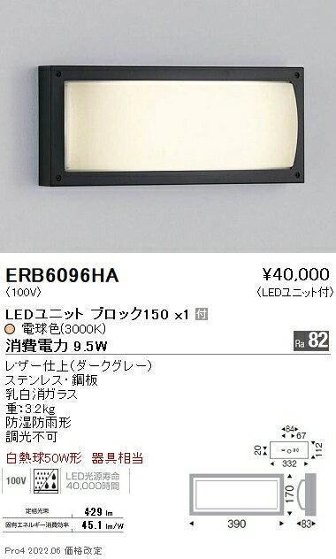 ERB6096HA 遠藤照明 施設照明 LEDアウトドアブラケット STYLISH LEDZシリーズ 白熱球50W相当 非調光 電球色