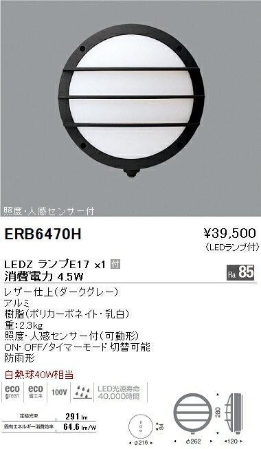 ERB6470H 遠藤照明 施設照明 LEDアウトドアブラケット STYLISH LEDZシリーズ フロストクリプトン球40W相当 非調光 照度・人感センサー付