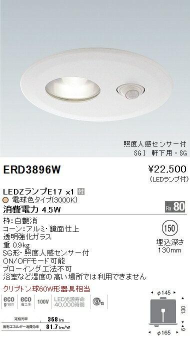 ERD3896W 遠藤照明 施設照明 SG形 照度人感センサー付軒下用ダウンライト LAMPシリーズ E17 フロストクリプトン球60W形器具相当 非調光 電球色