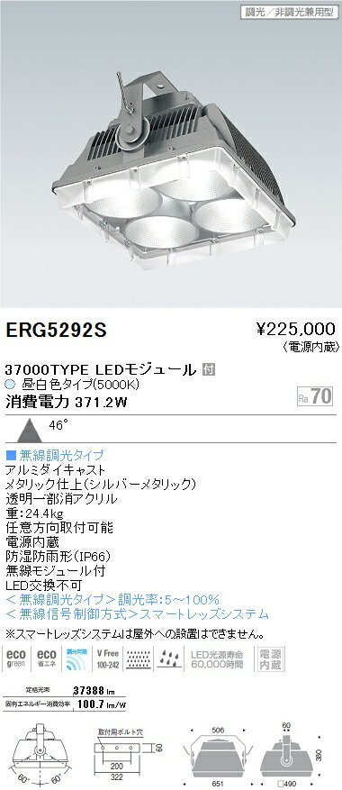 ERG5292S 遠藤照明 施設照明 LED防水・防塵高天井用シーリングライト HIGH-BAYシリーズ 水銀ランプ1000W器具相当 37000lmタイプ 無線調光対応 昼白色
