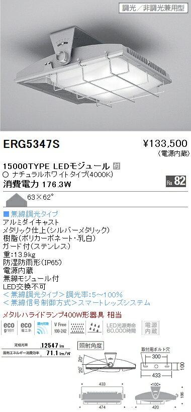 ERG5347S 遠藤照明 施設照明 LED防湿・防塵高天井用シーリングライト HIGH-BAYシリーズ 水銀ランプ400W器具相当 15000lmタイプ 無線調光対応 ナチュラルリモコン