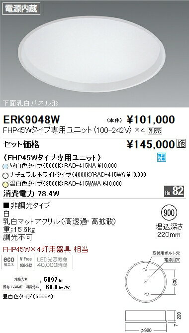 ERK9048W 遠藤照明 施設照明 LEDデザインベースライト TWIN TUBEシリーズ 本体のみ 埋込φ900 下面乳白パネル形 非調光