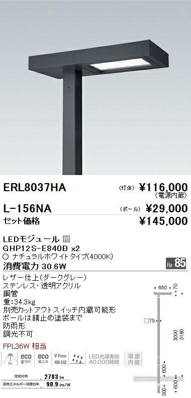 ERL8037HA 遠藤照明 施設照明 LEDアウトドアライト ポール灯 灯体のみ 非調光 ナチュラルホワイト FPL36W相当