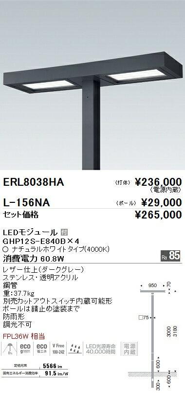 ERL8038HA 遠藤照明 施設照明 LEDアウトドアライト ポール灯 灯体のみ 非調光 ナチュラルホワイト FPL36W相当
