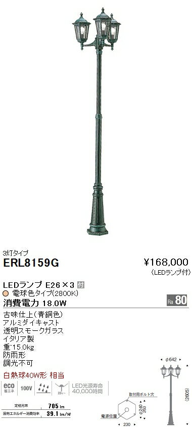 ERL8159G 遠藤照明 施設照明 LEDアウトドアブラケット STYLISH LEDZシリーズ ポール灯 非調光 電球色 白熱球40W×3相当 E26