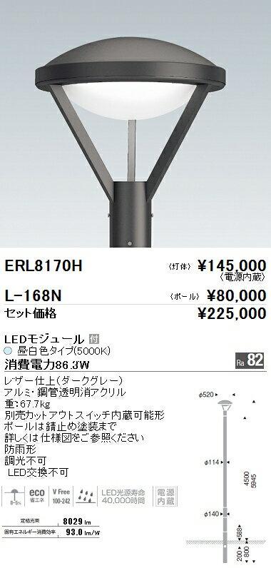 ERL8170H 遠藤照明 施設照明 LEDアウトドアライト ポール灯 灯体のみ 8000lmタイプ 非調光 昼白色