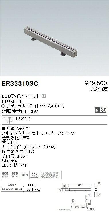 ERS3310SC 遠藤照明 施設照明 LED間接照明 Lシリーズ アウトドアフラッドライト(ビームレンズ) L656タイプ 16°×30°レクタングル配光 非調光 ナチュラルホワイト
