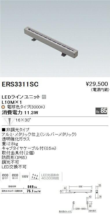ERS3311SC 遠藤照明 施設照明 LED間接照明 Lシリーズ アウトドアフラッドライト(ビームレンズ) L656タイプ 16°×30°レクタングル配光 非調光 電球色