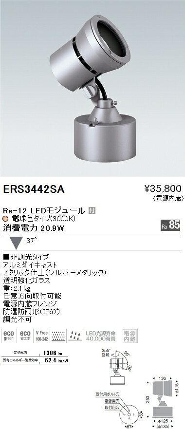 ERS3442SA 遠藤照明 施設照明 LEDアウトドアスポットライト Rsシリーズ Rs-12 37°非調光 電球色