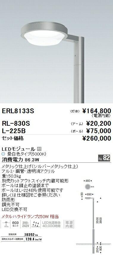 ERL8133S 遠藤照明 施設照明 LEDアウトドアライト ポール灯 灯体のみ メタルハライドランプ250W型相当 10000lmタイプ 非調光 昼白色