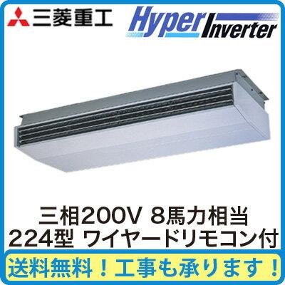 FDEVP2244H3AG 三菱重工 業務用エアコン ハイパーインバーター 天吊形 シングル224形 (8馬力 三相200V ワイヤード)